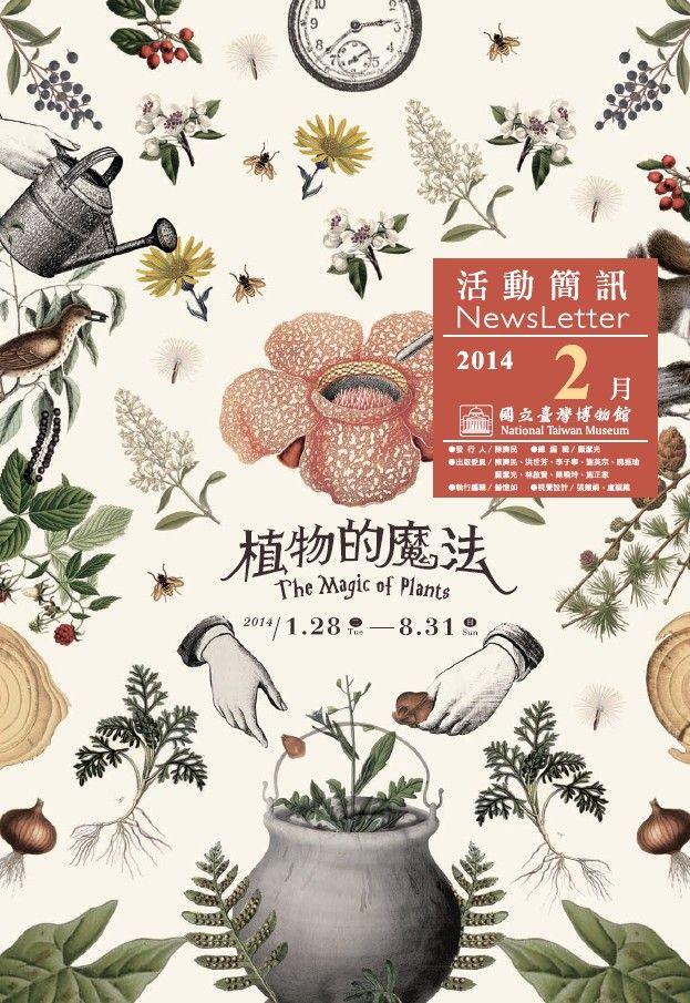 台灣博物館201402-EDM