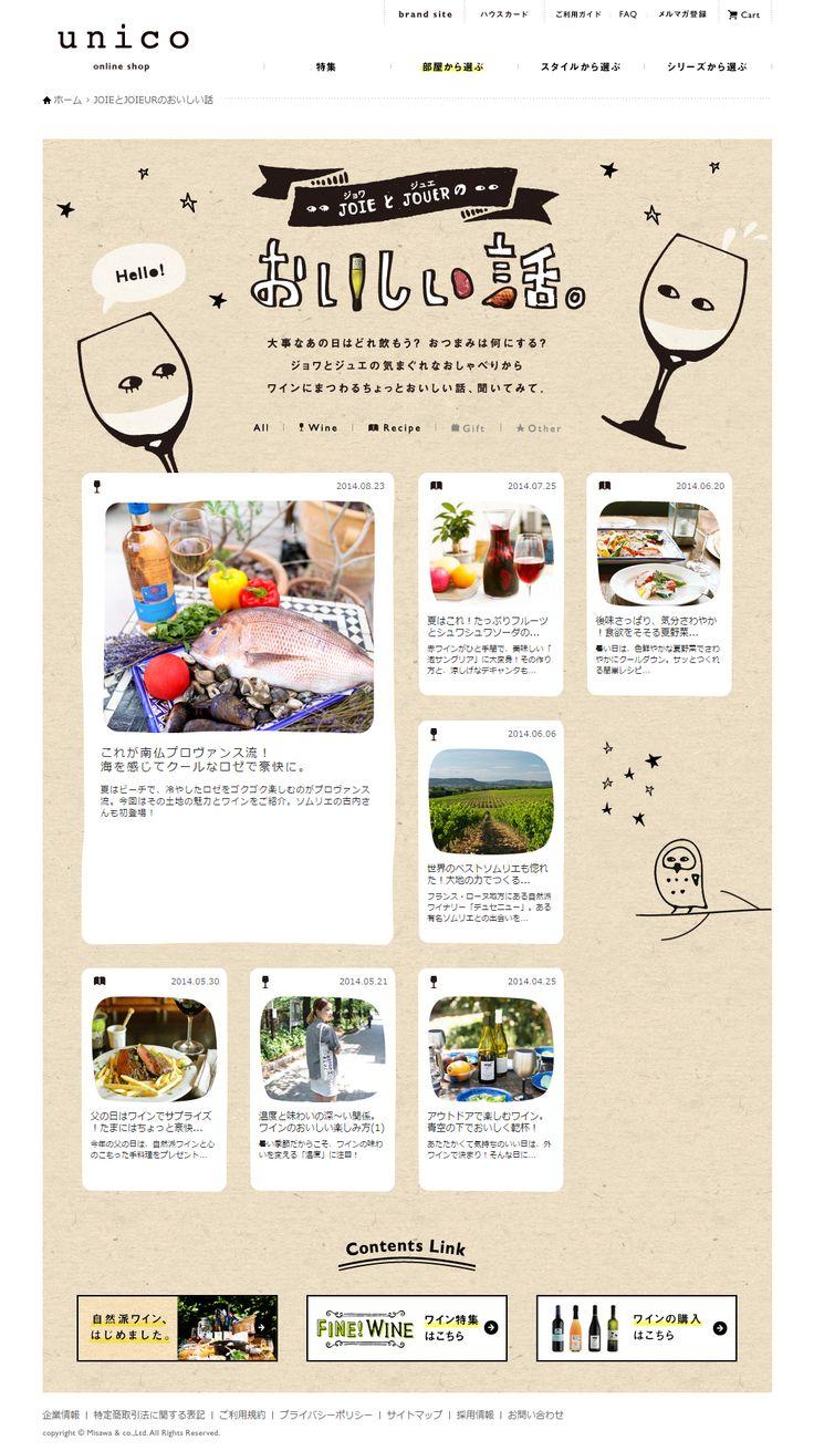 http://www.unico-fan.co.jp/feature/oishii/?s=leftnavi