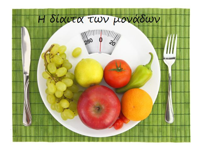 Η δίαιτα των μονάδων