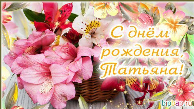 Красивые картинки С днем рождения Татьяна! (40 фото ...