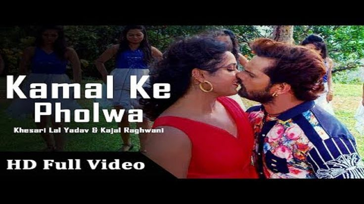 "Kamal Ke Pholwa Ho Full Song, Hum Hai Hindustani Movie Song .Song- Kamal Ke Pholwa, #Film -Hum Hai Hindustani. Starring - #KhesariLalYadav , #KajalRaghwani, #Singer-Khesari lal Yadav & Honey bee. #Producer -Pallav-Rohan, #Movie #Director -Dev Pandey, #MusicDirector-Avinash Jha ""Ghunghroo"". #Lyrics #Writer-Azad Singh.  #Bhojpuri #BhojpuriSong #BhojpuriVideoSong #bhojpurivideo #BhojpuriBeat #NewSong #Bhojpuri2017 #bhojpurimovie #superhitsong #VideoSong #NewVideo #NewVideoSong #MovieSong"