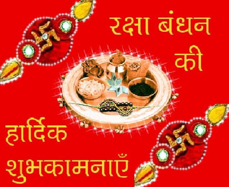 Raksha-Bandhan-happy-rakhi-Quote-Message,-SMS-Whats-App-Status