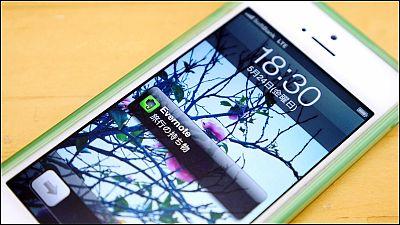iPhoneで「Evernote」が指定日時にお知らせしてくれるリマインダー機能を使ってみた - GIGAZINE