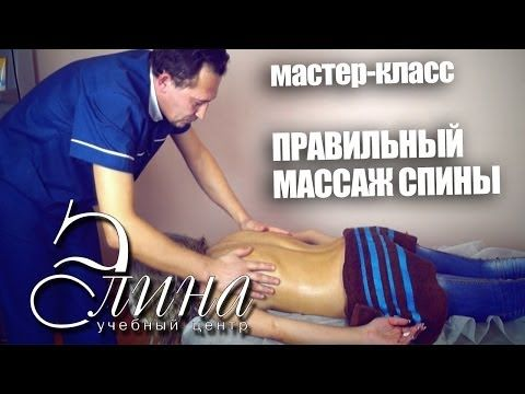 Мастер класс правильный массаж спины. Учебный центр Элина. - YouTube