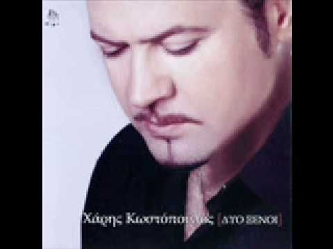 Xaris Kwstopoulos-Kommatia exw ginei