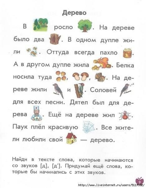 РАССКАЗЫ С ДОГОВАРИВАНИЕМ. Очень хорошо развивают речь ребенка.