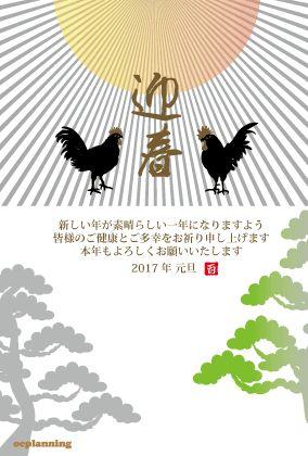 2017年 酉年 鶏のイラスト年賀状 by OC planning