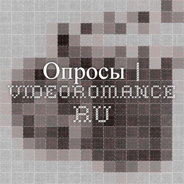 Опросы | Videoromance.ru