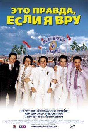Это правда, если я вру2 (2000): Эдди, Иван, Серж и их друзья — болтливые и темпераментные парни. Они обожают быстроходные…