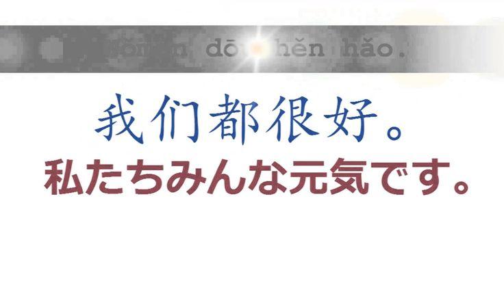 これはとてもいいです。それも美味しいです。副詞がなければ文は面白くないです!基本の副詞を学びましょう! #中国語   #副詞   #単語