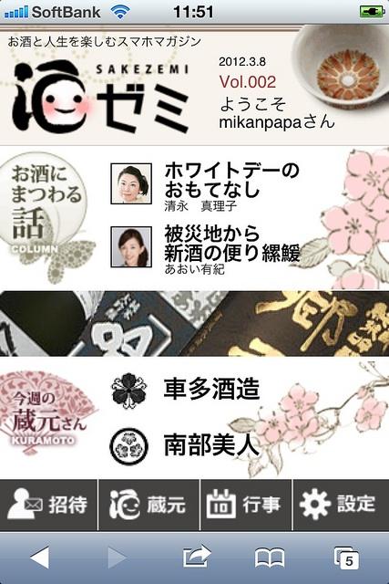 Sake sakezemi.com