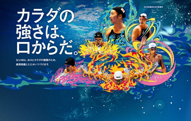 カラダの強さは口からだ。 SUNSTAR ✕ TOBIUO JAPAN   コラージュ 原色 ビビッド 水泳 競泳 パッション 情熱  オリンピック 東京2020 カラフル