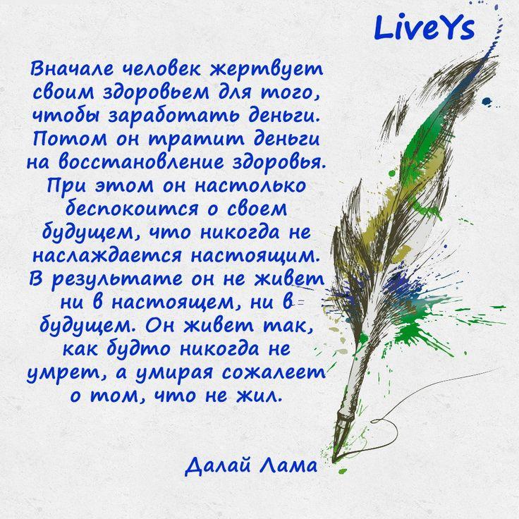 Далай Лама http://liveys.ru/