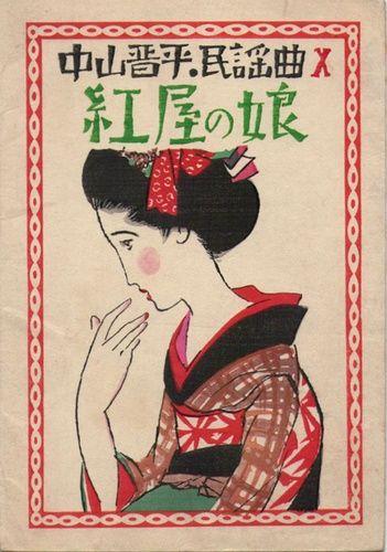 紅屋の娘(中山晋平民謡曲 第十編) 竹久夢二木版装