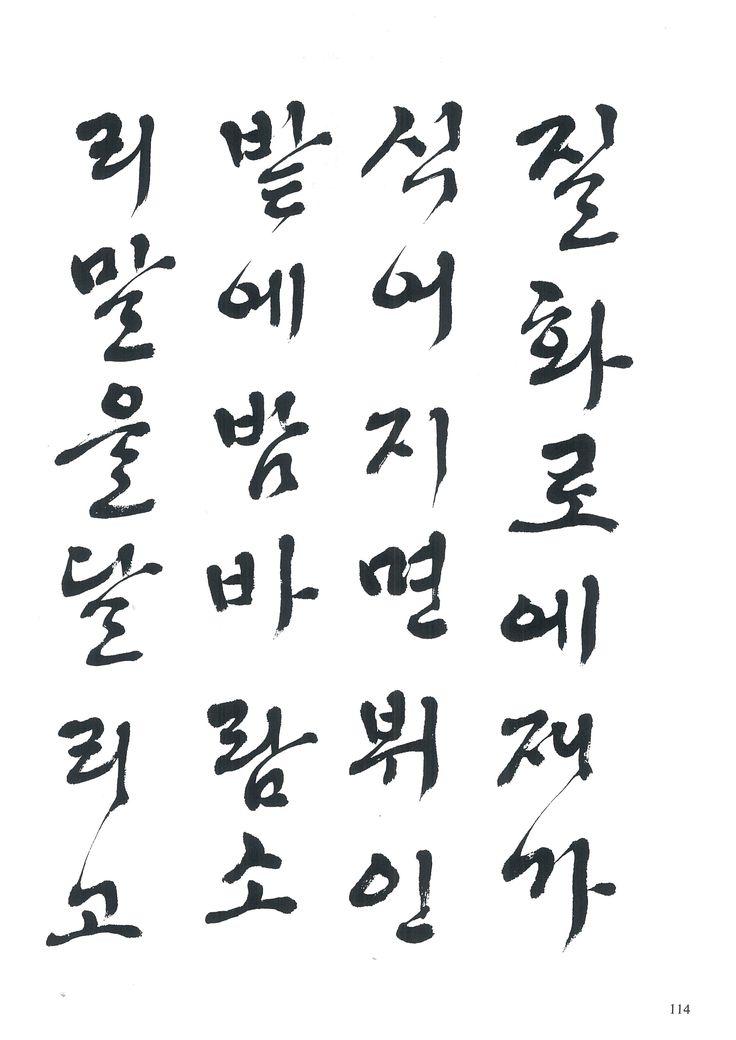 t115B r1 이지현 01 이목 주영갑쓴 한글서예 서간체(기초)/(주)이화문화출판사