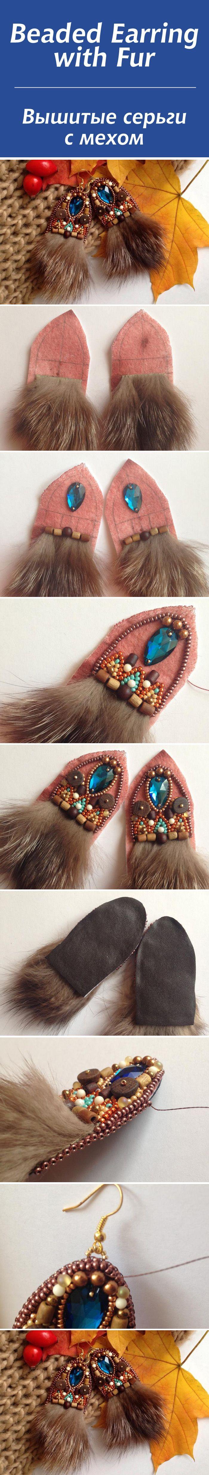 Вышитые серьги с мехом #bead #beadwork