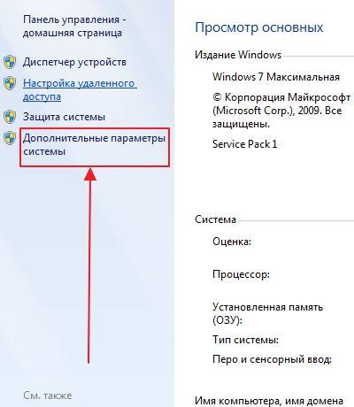 Ускорение работы системы windows 7