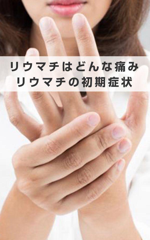 リウマチ 症状 関節 初期