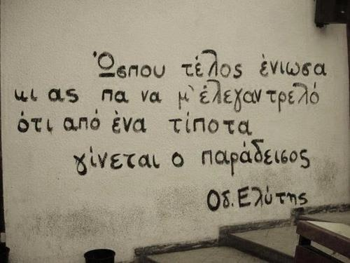 """Until at the end i felt -and let them call me crazy- that from nothing comes paradise"" -Odysseas Elytis"