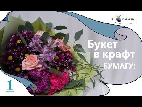 УПАКОВКА БУКЕТА В КРАФТ БУМАГУ   ШКОЛА ФЛОРИСТИКИ - YouTube