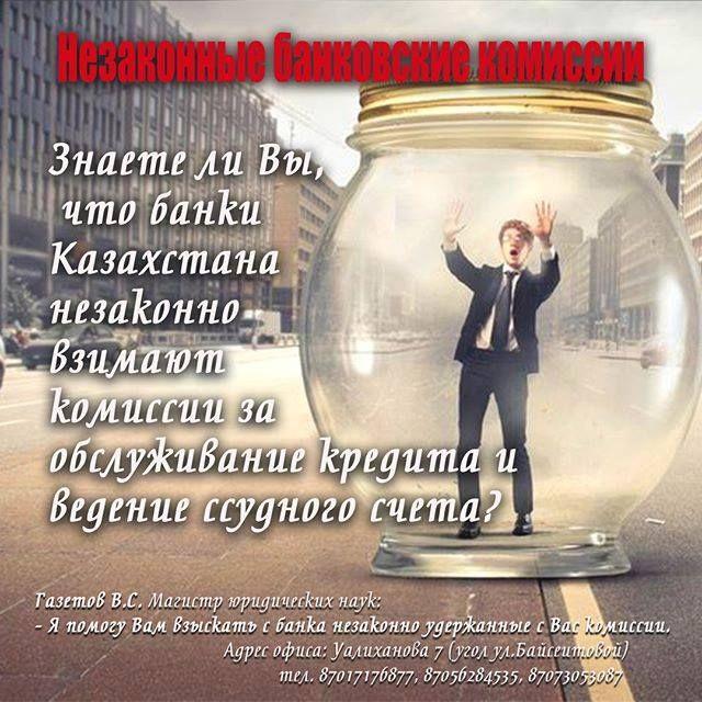 Кредит 7 казахстан