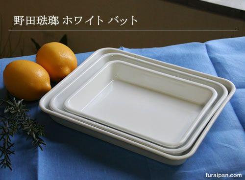 野田琺瑯ホーロー製ホワイトバットイメージ