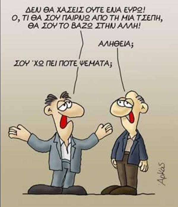 Syriza Promises