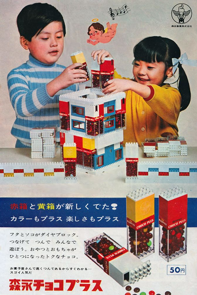 Vintage Japanese chocolate ad (the chocolate containers can be used as Lego-style blocks)
