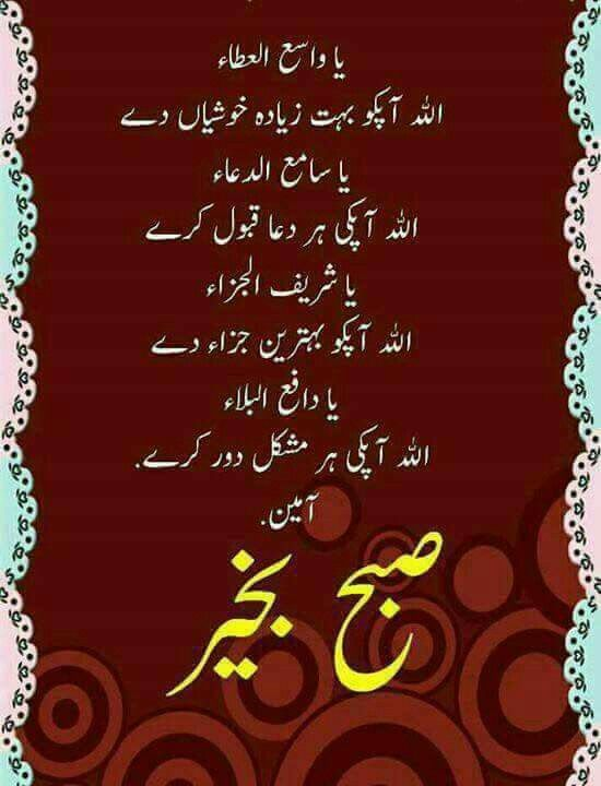 113 best Subah ka Salam images on Pinterest | A quotes