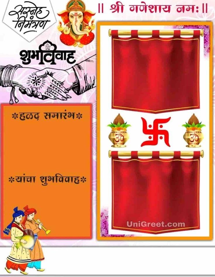 get the best marathi wedding invitation card for whatsapp