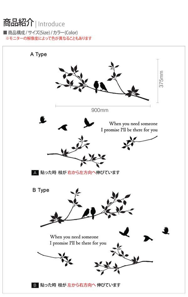 【楽天市場】今だけ送料無料!4/20まで!【ウォールステッカー】木 鳥 自然 ナチュラル グリーン インテリアシール 壁シール 壁ステッカー ウォールシール はがせる 簡単 転写 サンサンフー【ハッピーツリー2】:サンサンフー