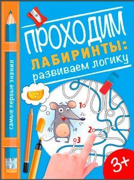Лабиринты для малышей (32 головоломки) - скачать и распечатать
