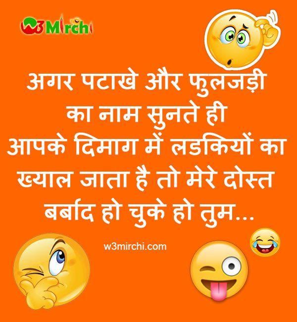 Diwali Joke in hIndi