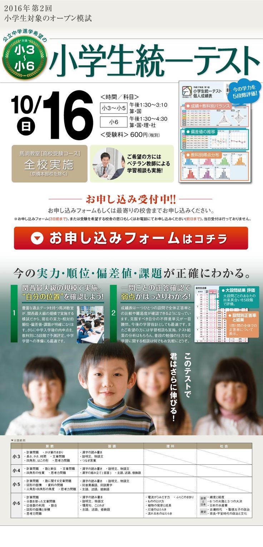 馬渕教室 高校受験コース|小学生統一テスト