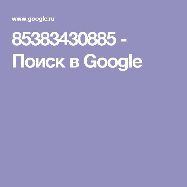 85383430885 - Поиск в Google