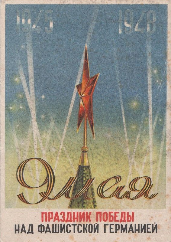 """""""On May 9 we celebrate victory over the fascist Germany"""" Postcard by V. Vorontsov and A. Trofimov, published in 1948"""