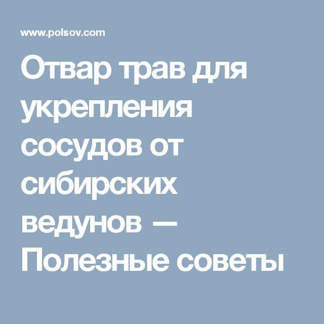 Отвар трав для укрепления сосудов от сибирских ведунов — Полезные советы