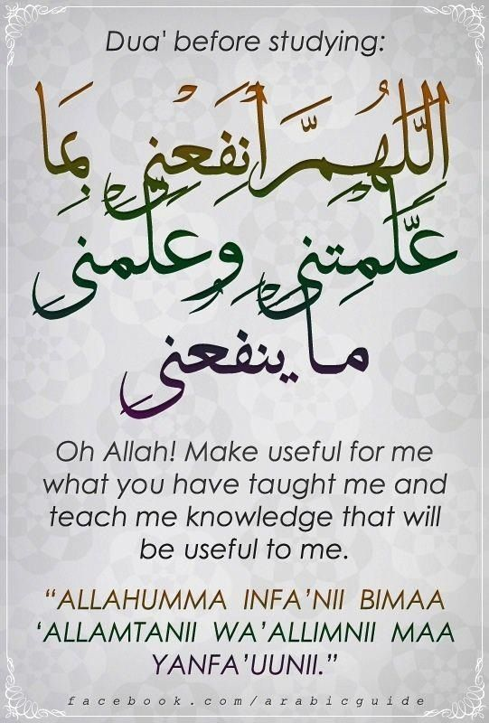 Duaa for myself and other students.