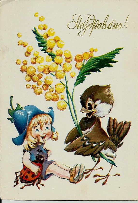 Sparrow with Flowers - Vintage Russian Postcard by LucyMarket, $3.99