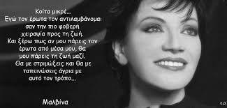 Image result for λογια μαλβινας καραλη