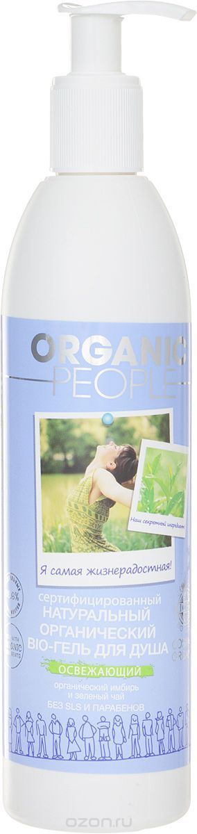 73-0991Нежный, очень мягкий гель для душа придает мгновенное ощущение свежести и заряжает отличным настроением, превосходно очищает и увлажняет кожу.Органический экстракт имбиря освежает и тонизирует;органический экстракт зеленого чая увлажняет и омолаживает кожу; Не содержит вредных химических компонентов : PEG, Парабенов,Продуктов нефтехимии,Искусственных красителей. Содержит: 10,89% Органических ингредиентов, 98,57% Натуральных ингредиентов .