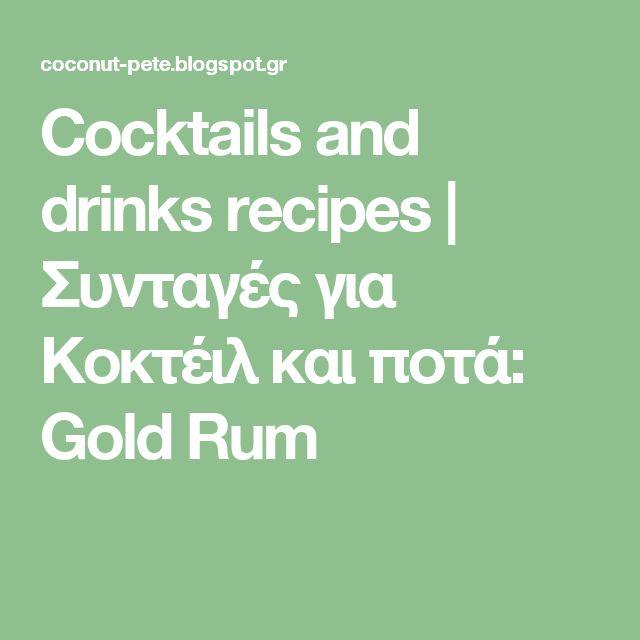 Cocktails and drinks recipes | Συνταγές για Κοκτέιλ και ποτά: Gold Rum