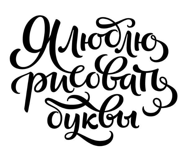 Как нарисовать надпись (леттеринг). — Design Around — Профессионалы.ru