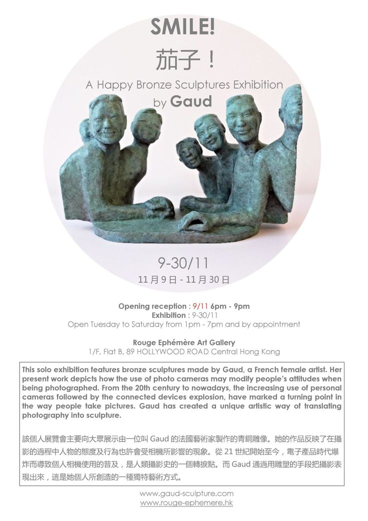 Don't miss the SMILE! exhibition by Gaud