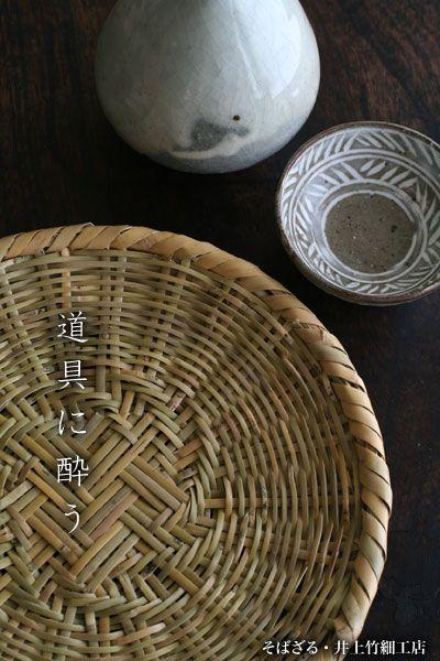 【楽天市場】【小物】> ざる・すだれ> そばざる・井上竹細工店:和食器の愉しみ 工芸店ようび