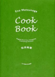「COOKBOOK」  松長絵菜さんの料理本。  シンプルなのにちょっと高級感もあり紹介されているお料理もおいしくて作りやすいものばかり!