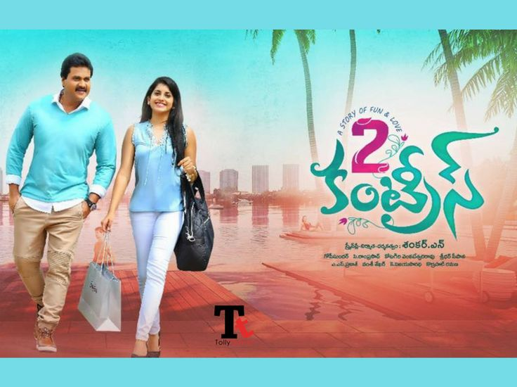 Sunil Two Countries Movie First Look TwoCountries film ft. Sunil, Sanjana, Dev Gill and Krishna Bhagavaan. Music by Gopi Sunder. Directed by N Shankar.