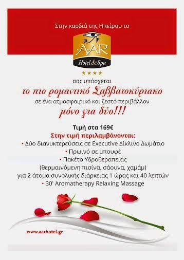Valentine's Day - Offer - Accommodation&Spa
