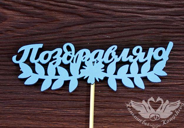 Топпер «Поздравляю!» можно использовать для украшения подарка на любой праздник: на день рождения, свадьбу, 8 марта или рождение ребенка! И не нужно искать оригинальную открытку. Достаточно всего лишь вставить в букет цветов нашу поздравительную надпись. Компания «Канышевы» предлагает купить топперы дешево на сайте kanyshevy.ru    #топперы #топперыиздерева #надписииздерева #вместотысячислов #поздравлениеиздерева #оригинальныйподарок #деревянныеслова #надписьнапалочке #топпервторт