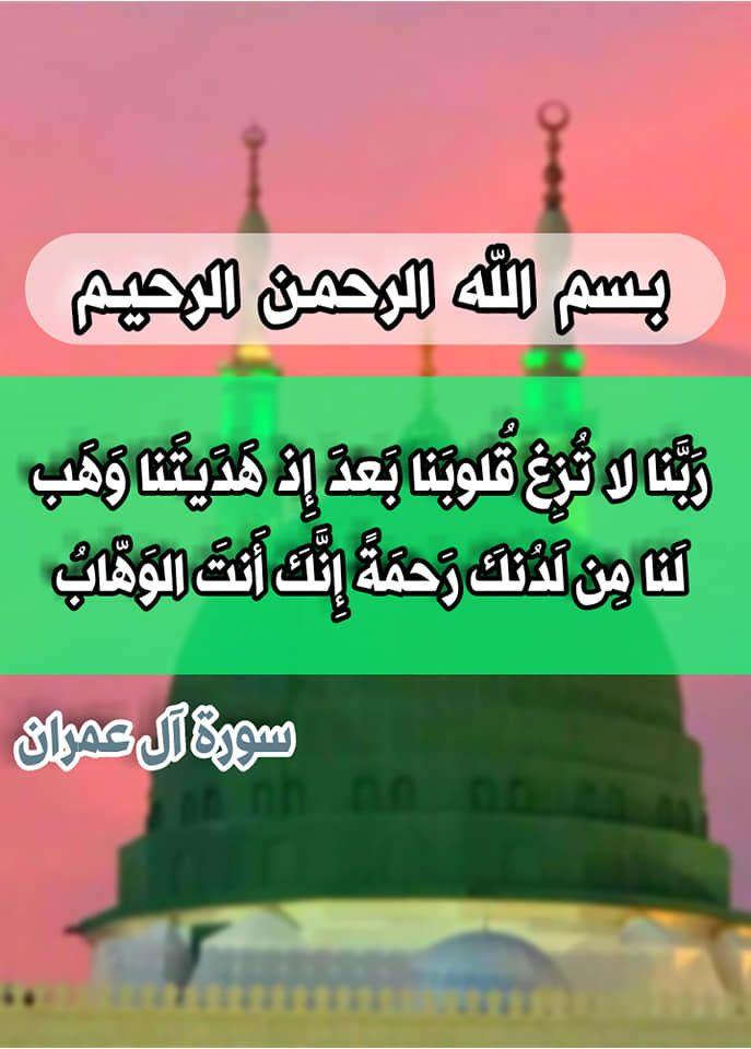 سورة آل عمران Happy Islamic New Year Islamic New Year Wall Stickers Islamic
